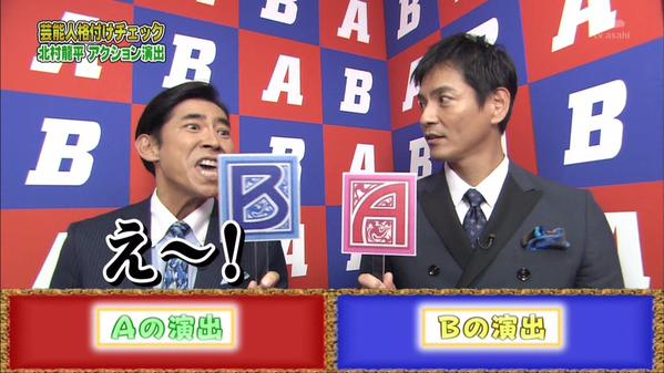 DOCTORS3の高嶋政伸が芸能人格付けチェックで精神崩壊!