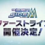 「アイドルマスター SideM」ライブ決定!日程やチケットは?