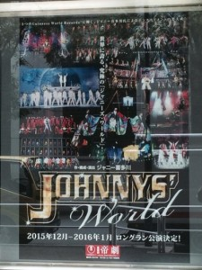 20150903-johnnys-2020-world-2015-2016-01