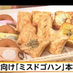 ミスドご飯のメニューの種類や値段は?定番ドーナツは値下げ決定!