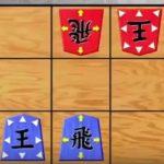 9マス将棋のルールの詳細や初期配置の種類は?必勝法はないの?