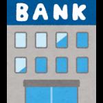 銀行手数料値上げの理由は?無料預け入れの方法についても紹介