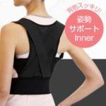 女性の肩幅を狭くする矯正健康器具グッズのおすすめは?