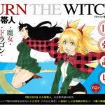 「BURN THE WITCH」単行本化(コミック)や新連載の可能性は?