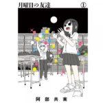 月曜日の友達2巻(最終回)のあらすじ内容ネタバレと感想!
