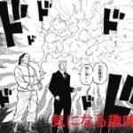 9月22日ハンターハンター381話のあらすじ内容ネタバレ感想!