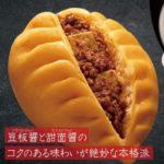麻婆豆腐まん(ファミマ)値段やいつまで販売?口コミレビューも