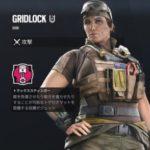 【シージ】グリッドロックのガジェットの使い方や性能について